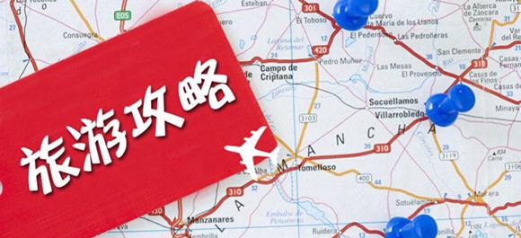 旅游攻略app哪个好_自驾旅游攻略app