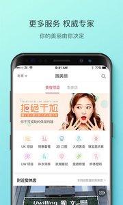 囿范儿app官方版2.6.8截图4