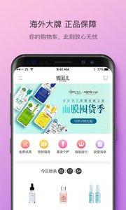 囿范儿app官方版2.6.8截图2
