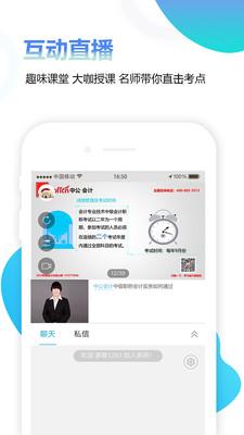 中公会计APP官方版4.6.4截图0