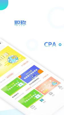 中公会计APP官方版4.6.4截图2