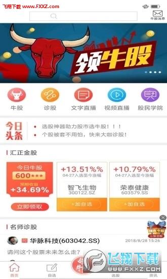 汇炒股app安卓版v1.0.0截图0
