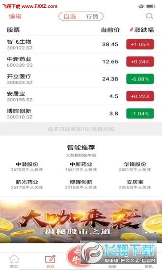 汇炒股app安卓版v1.0.0截图1