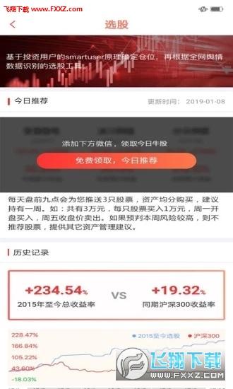 汇炒股app安卓版v1.0.0截图2