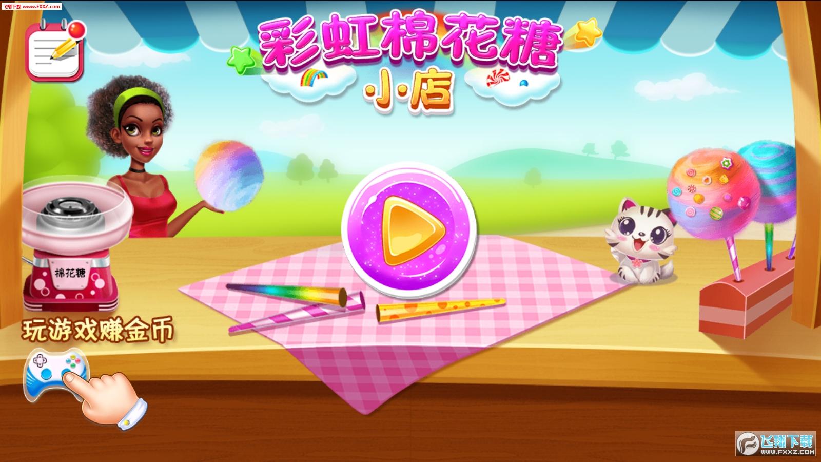 彩虹棉花糖小店免费手游1.0.5截图0