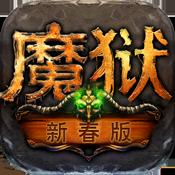 魔狱新春版手游 1.0