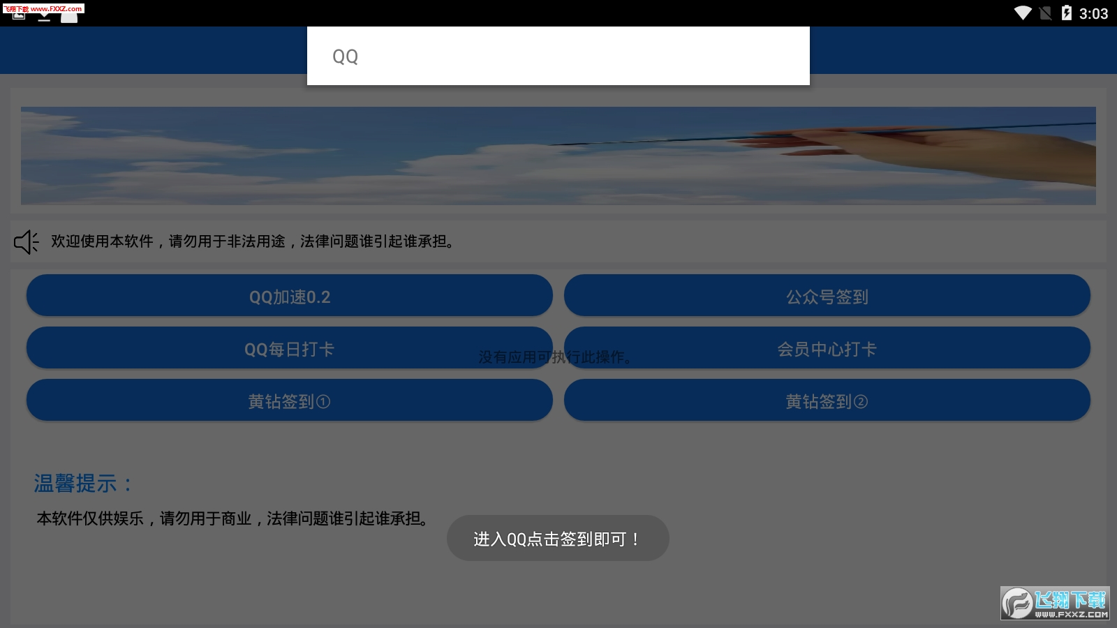 QQ加速王者免费appv2.0截图2