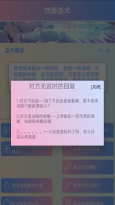 恋爱三脚猫(恋爱话术)app1.0.0截图2