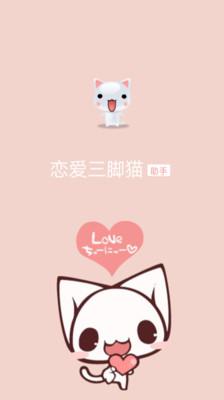 恋爱三脚猫(恋爱话术)app1.0.0截图3