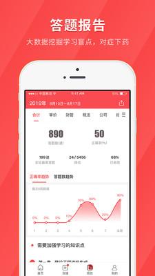 会计快题库app官方版4.2.2截图1