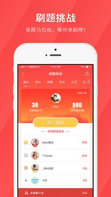 会计快题库app官方版4.2.2截图0