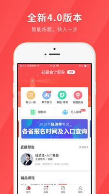 会计快题库app官方版4.2.2截图3