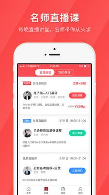 会计快题库app官方版4.2.2截图2