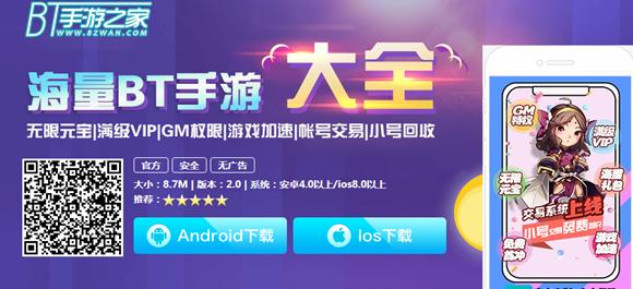 bt手游盒子_bt手游之家app_bt手游之家官网下载