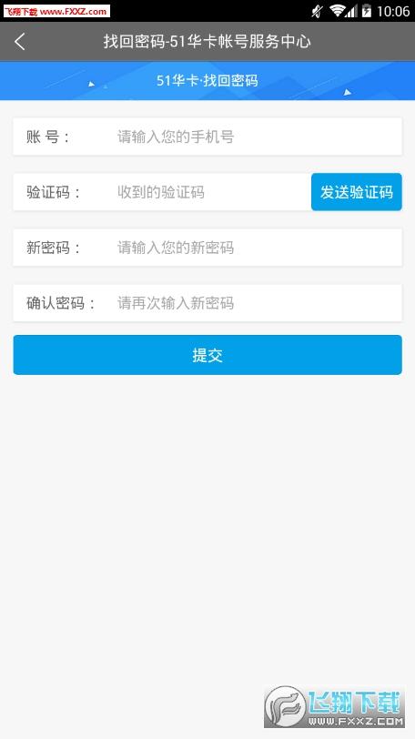 51华卡appv1.5截图2