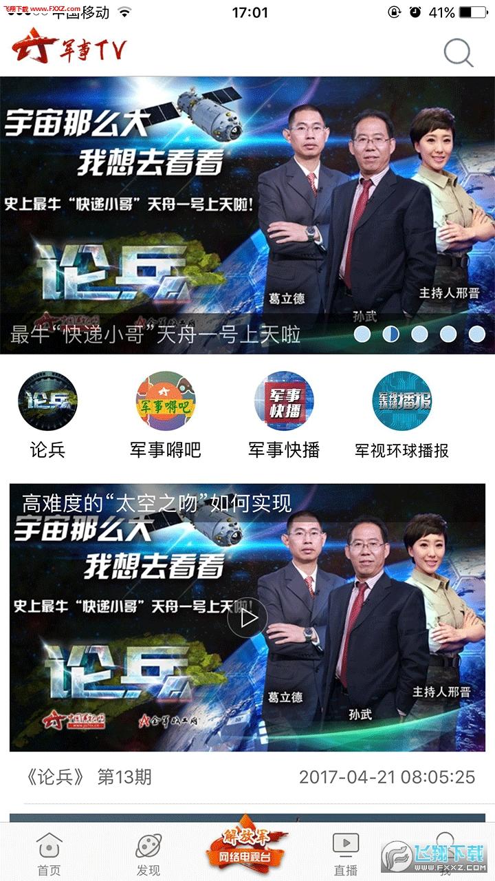 军事TV安卓版客户端2.2.0截图1