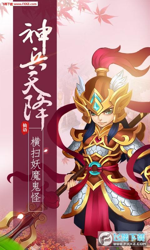 梦幻仙语仙兽版最新版1.0.0截图1