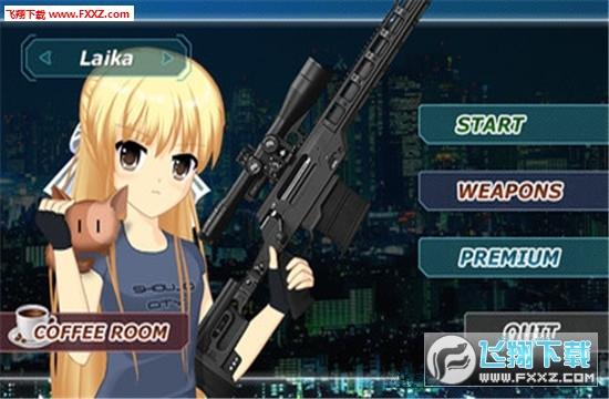 美少女狙击手安卓版v1.4.7截图1