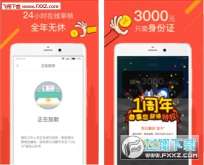茉莉分期贷款app手机版v1.0.1截图1