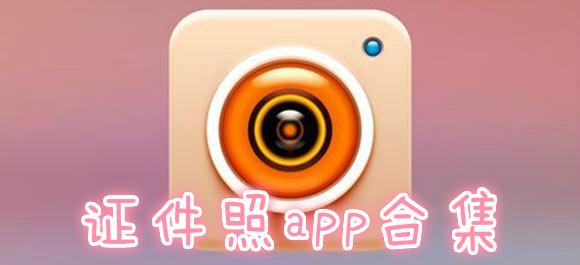 证件照app合集_证件照app哪个好_最美证件照app