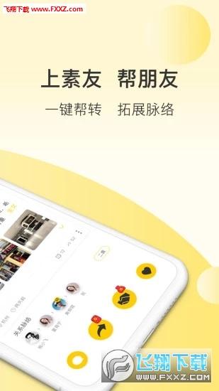 素友app安卓版v1.0.2截图1