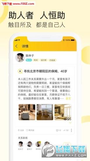 素友app安卓版v1.0.2截图3