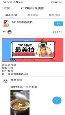 青州论坛(青州新闻)app1.00截图1