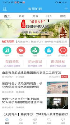 青州论坛(青州新闻)app1.00截图2