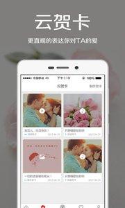 爱花居APP安卓版4.1.4截图2
