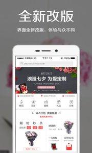 爱花居APP安卓版4.1.4截图3