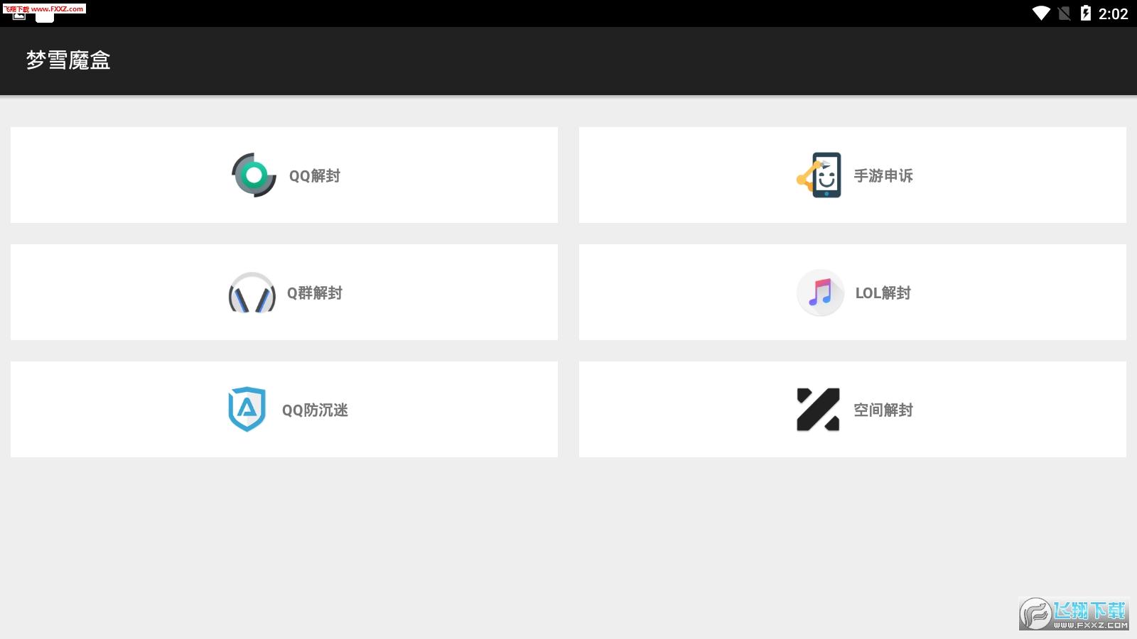 梦雪魔盒免费appv1.0截图1