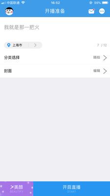龙珠随性拍app4.1.0手机版截图2