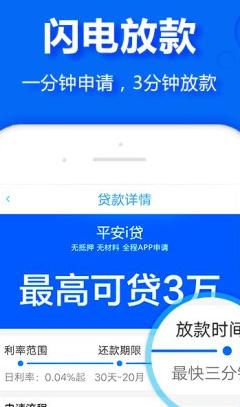 易借有钱appv2.0截图2