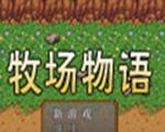 牧场物语橙色季节下载