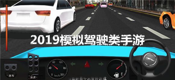2019模拟驾驶类手游