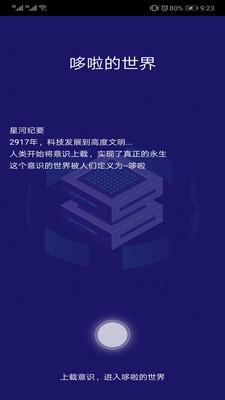 文密(匿名社交)app1.0.0截图3