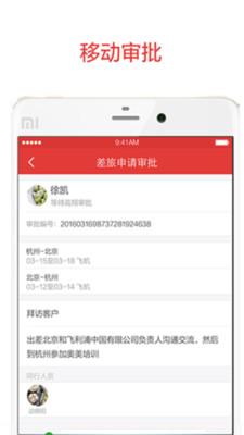 阿里邮箱手机版2.7.3截图1