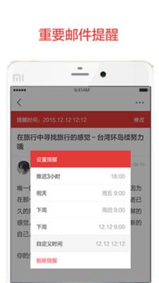 阿里邮箱手机版2.7.3截图3