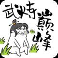 武炼巅峰之帝王传说安卓版 v1.0