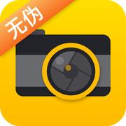 无伪相机iOS版1.0
