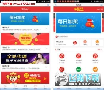阳光彩票appv1.0 手机版截图0