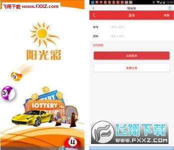 阳光彩官方app1.0截图1