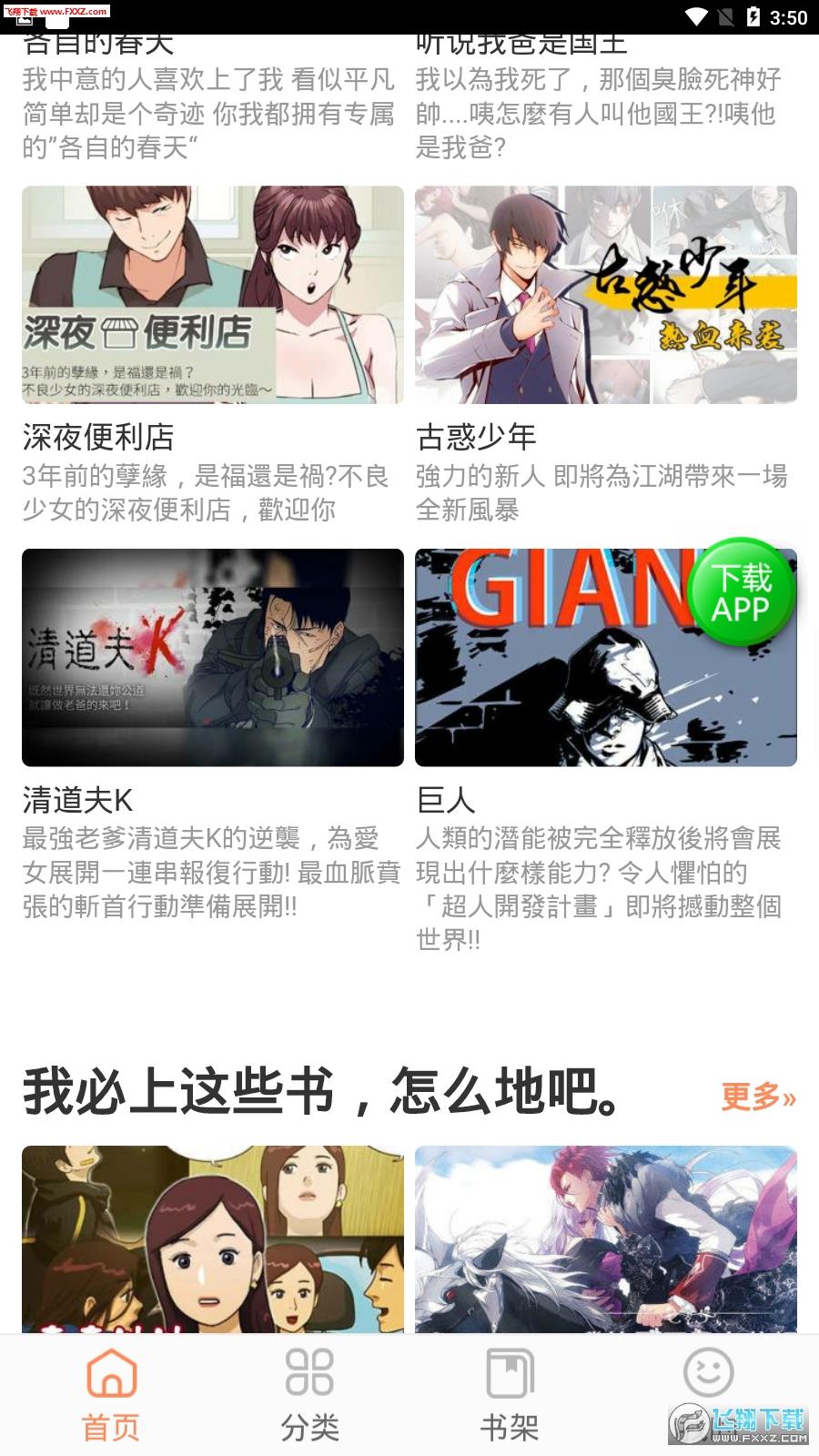子时韩漫appv1.0截图2