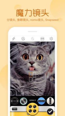 相机美易mix安卓版app3.4.9截图0