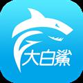 白鲨钱包app 1.3.0