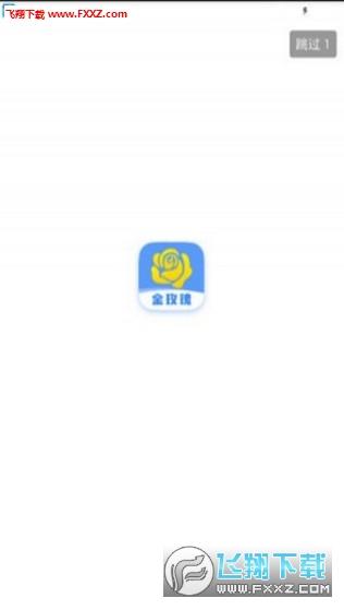 金玫瑰贷款appv1.0.0 安卓版截图0