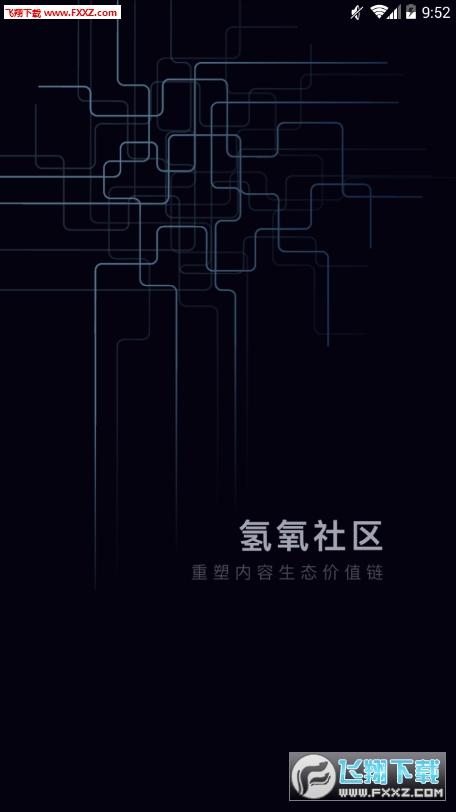 氢氧社区appv1.0.6截图0