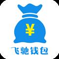飞驰钱包app安卓版 1.0.0