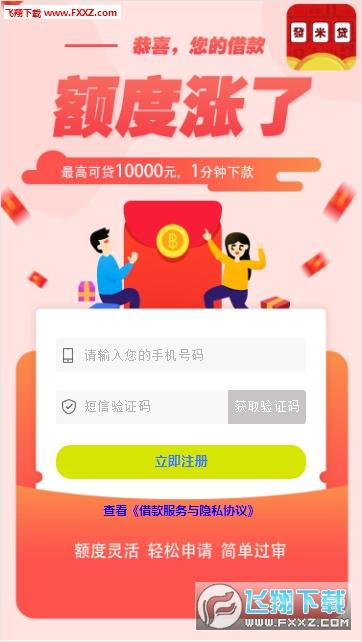 �l米贷app1.2截图0