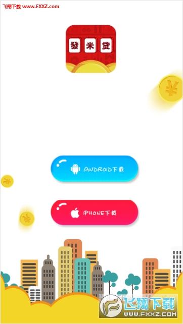 �l米贷app1.2截图1